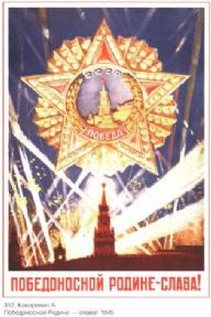 Vintage Russian poster - To the victorious Motherland, glory. 1945